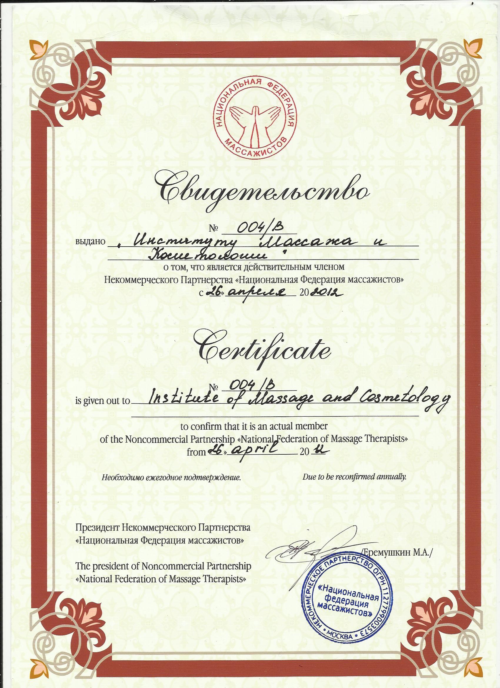 Бланк-Сертификат О Прохождении Курсов Повышения Квалификации