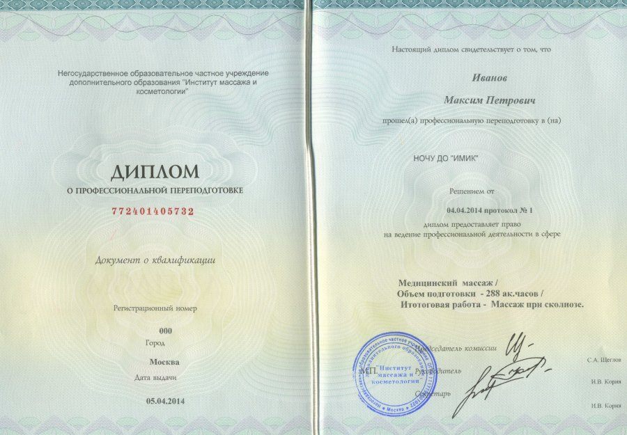 диплом массажиста государственного образца список заведений - фото 6