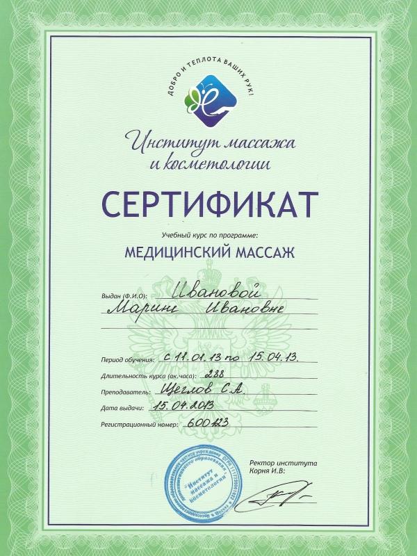 диплом массажиста государственного образца список заведений