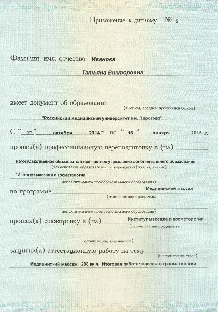 курсы массажа рязань с сертификатом государственного образца - фото 9
