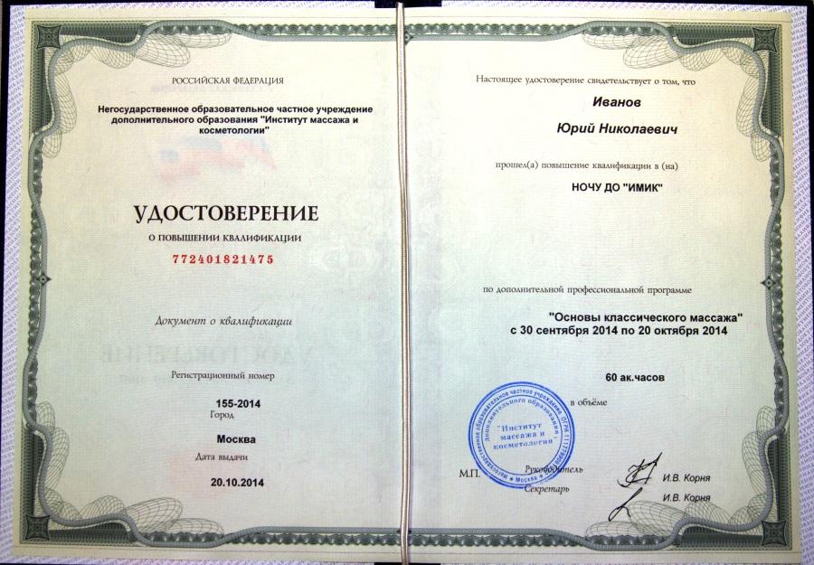 дополнительное образование по направлению профессиональной переподготовки во владикавказе беговые