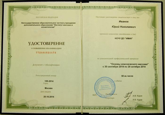 Результат обучения по Курсу Медицинский массаж Диплом курсы массажа · массаж сертификат · массаж удостоверение