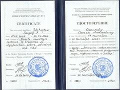 Удостоверение мышечно-неврологические техники 2009г