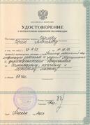 Удостоверении о краткосрочном повышении квалификации по сегментарному массажу 2003г