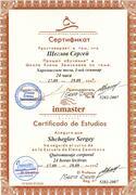 Сертификат по хиромассажу тела — 2007г