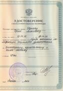 Удостоверении о краткосрочном повышении квалификации по сегментарному, периостальному и колон-массаж