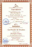 Сертификат по хиромассажу тела — 2008г