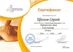 Сертификат по хиромассажу тела — 2009г