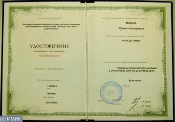 Удостоверение установленного «Институтом Массажа равным образом Косметологии» образца