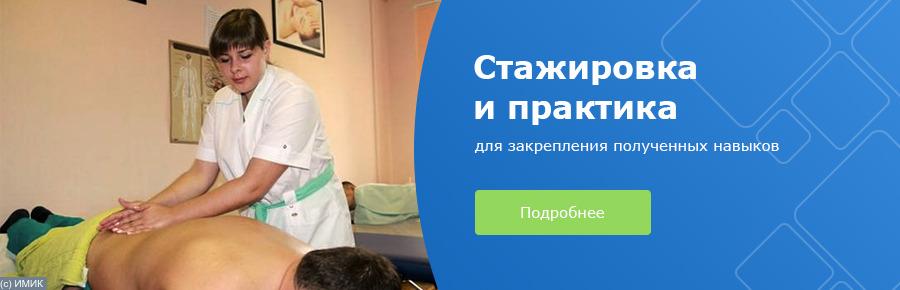 Бесплатное обучение на массажиста в москве эмалированная посуда из словакии