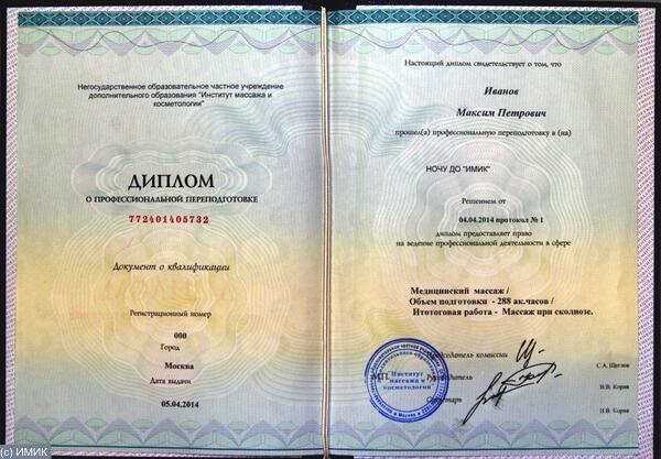 Документы о прохождении обучения Институт Массажа и Косметологии Диплом